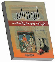 أبو نواس فى نوادره وبعض قصائده