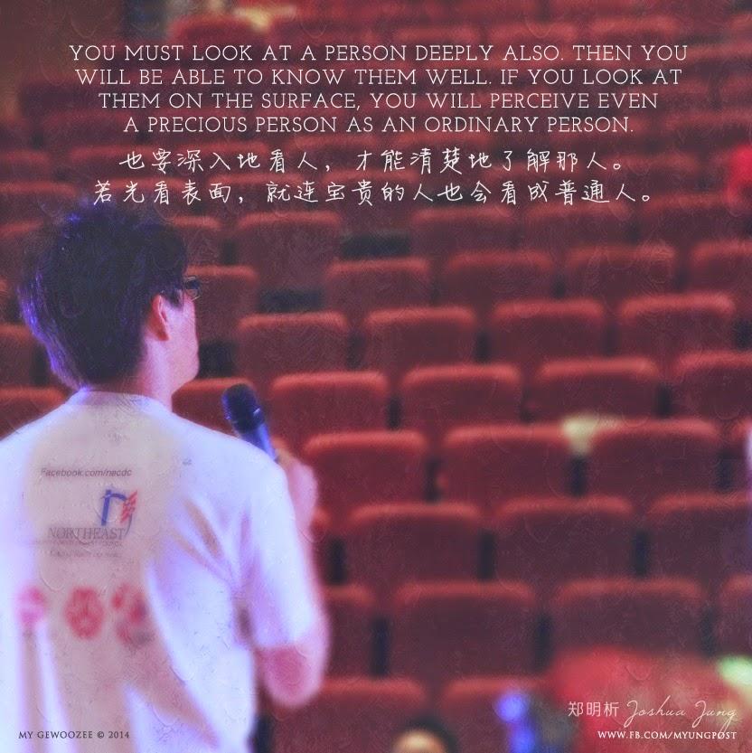 郑明析,摄理,月明洞,舞台,宝贵,人,Joshua Jung, Providence, Wolmyeong Dong, Stage, Precious, people