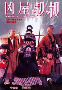 Thiên Sư Bắt Ma 4 - Mr. Vampire 4