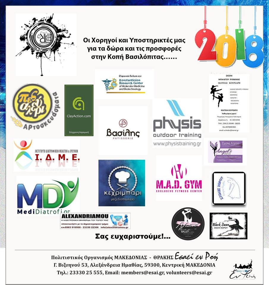 2018 New Year Eve Sponsors EERco