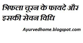 त्रिफला चूर्ण के लाभ , Triphala Benefits in Hindi, home remedies with triphala in hindi, triphala churna ke fayde, त्रिफला क्वाथ कैसे बनाये व सेवन विधि, त्रिफला चूर्ण के फायदे,