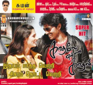 Kadhale Ennai Kadhali (2013) Tamil Movie Full Watch Online