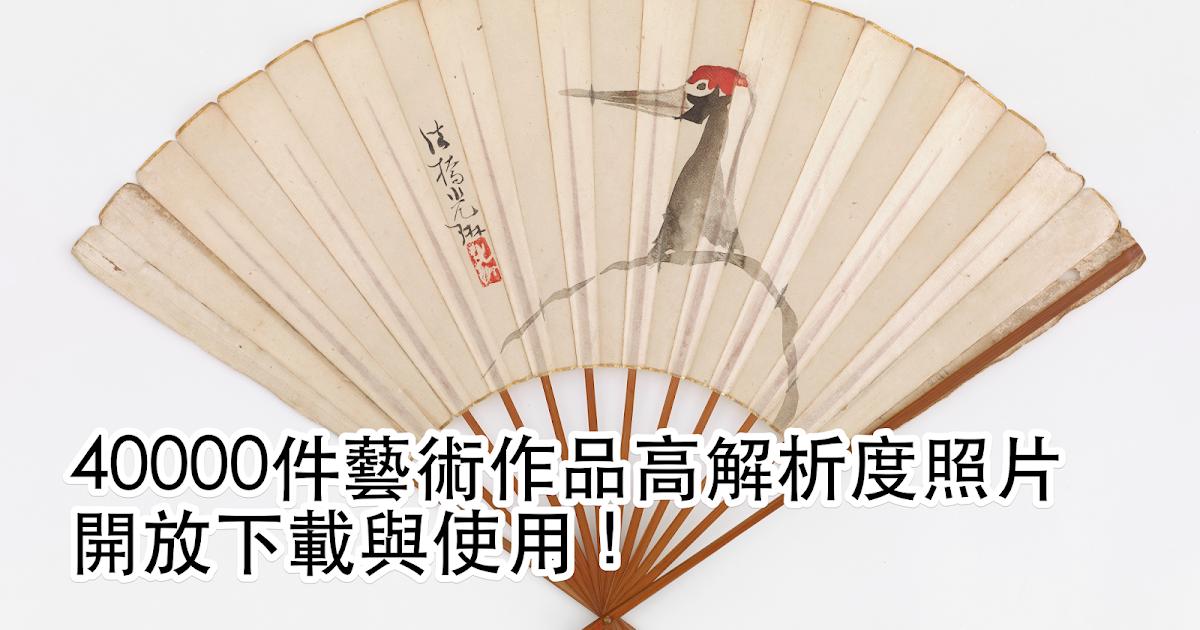 老師與設計者必備!四萬亞洲藝術品照片開放下載使用