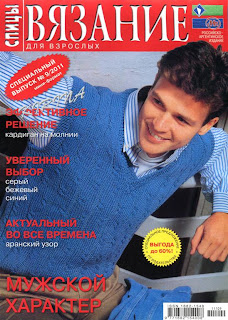 Вязание для взрослых.Спицы.Спецвыпуск № 9.2011