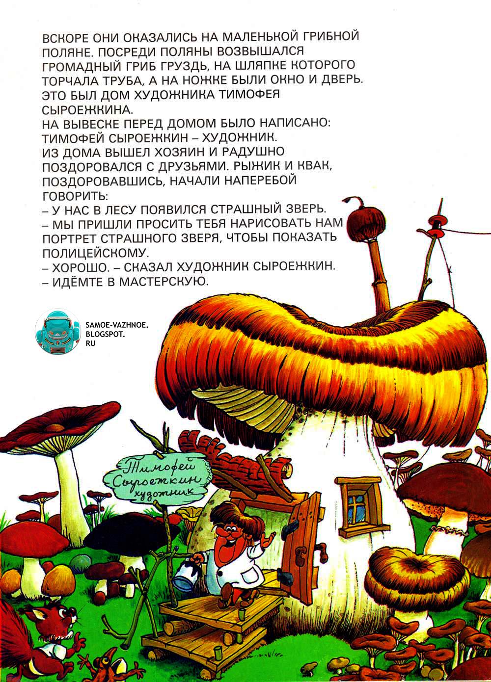 Уско Лаукканен скачать. Бельчонок Рыжик. Детская книга дом гриб, грибы. Художник живёт в грибе, дом-гриб книга СССР для детей.