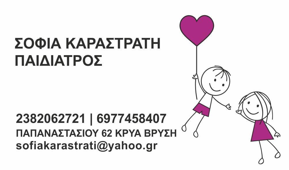 ΠΑΙΔΙΑΤΡΟΣ