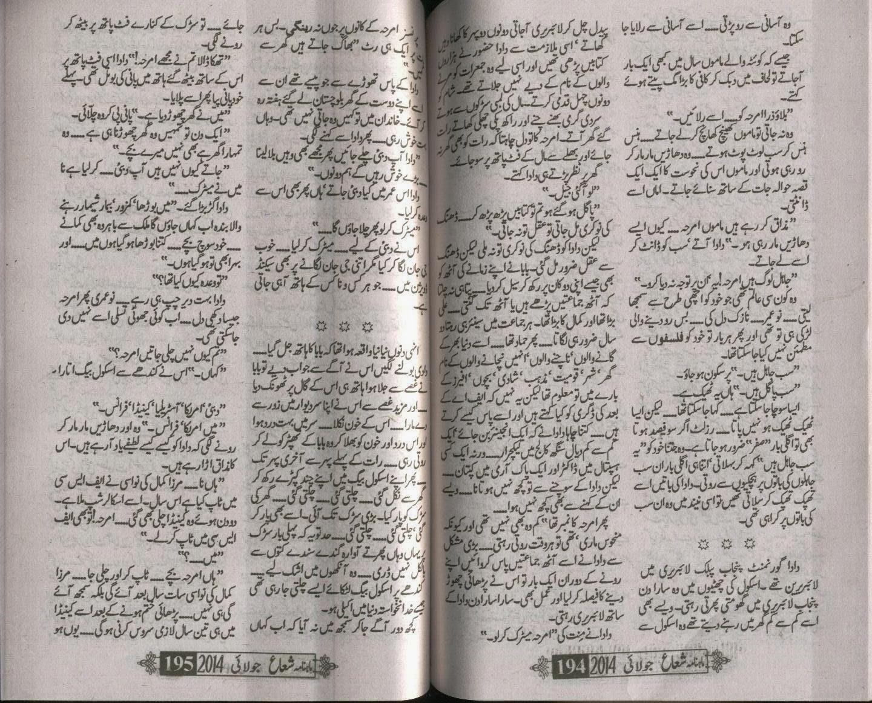 kitab dost yaaram novel by sumaira hameed complete online reading