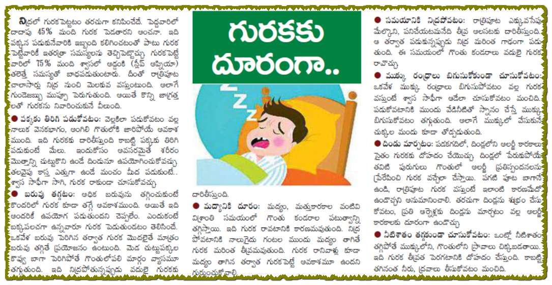how to avoid snoring in telugu