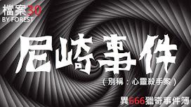驚悚專題:檔案30 (操控人心)尼崎事件(別稱:心靈殺手案)(後篇)