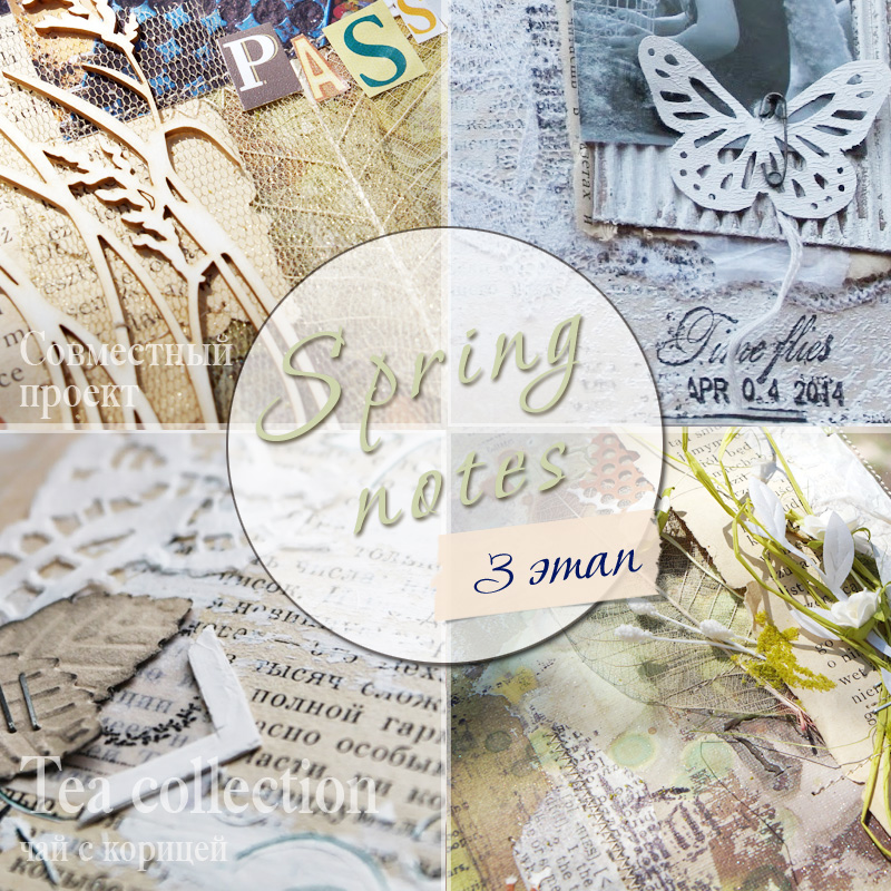 http://scrap-tea.blogspot.ru/2014/05/spring-notes-3.html#more