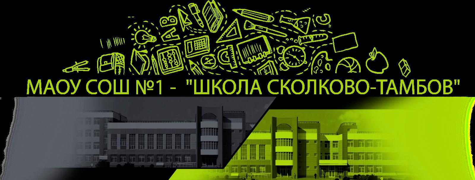 """МАОУ СОШ №1 -  """"ШКОЛА СКОЛКОВО-ТАМБОВ"""""""