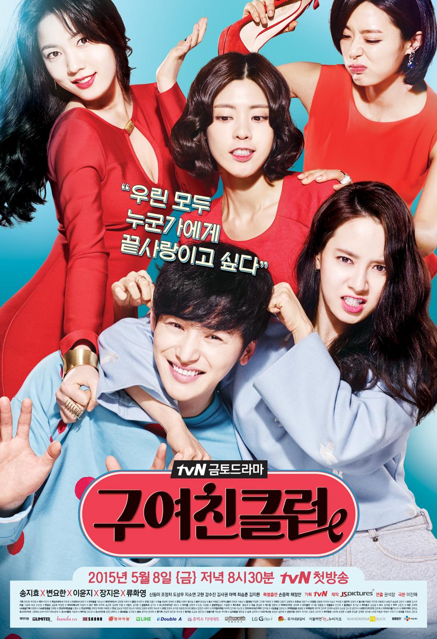 Korean Drama Ex Girlfriend Club