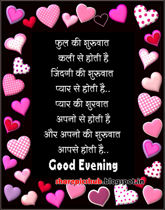 Beautiful Good Evening Shayari Hindi Quotes
