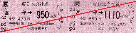 JR東日本 宮守駅 常備軟券乗車券1 金額式