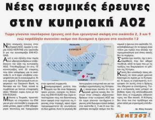 Νέες σεισμικές έρευνες στην κυπριακή ΑΟΖ.
