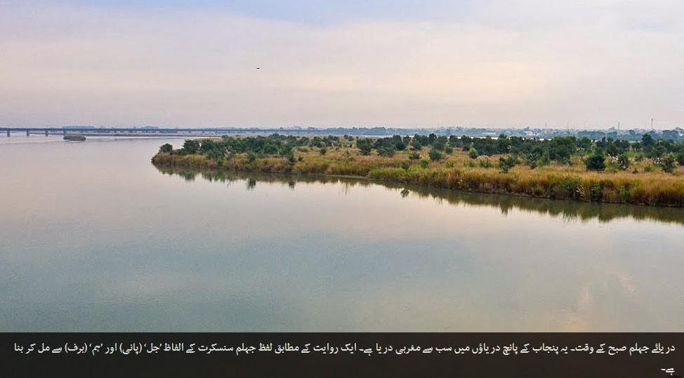 Land Of Five Rivers Punjab