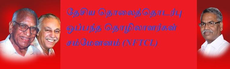 NFTCL
