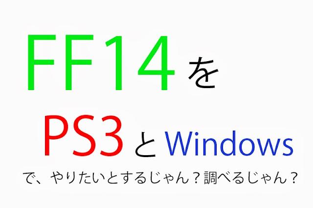 FF14でWindowsとPS3の両方でデータを行き来する方法を調べてみた。