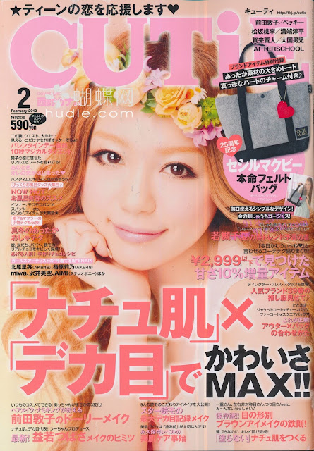 cutie magazine febrary 2012 kana nishino