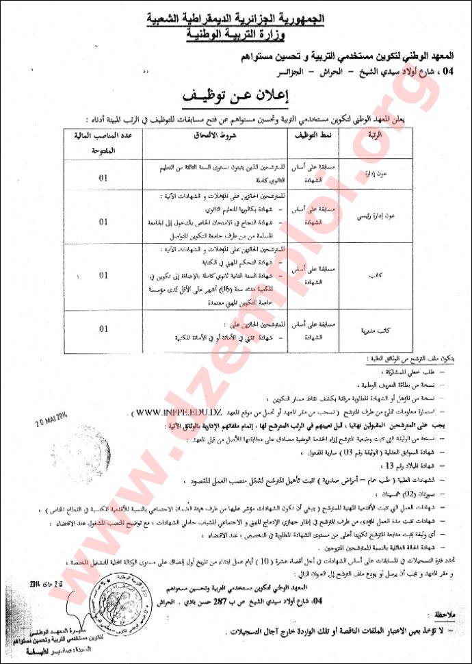 إعلان توظيف في المعهد الوطني لتكوين مستخدمي التربية وتحسين مستواهم الحراش الجزائر ماي 2014 Alger+1