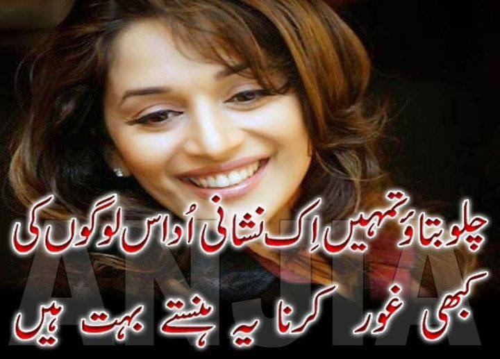 Sad Ghazals in Urdu Video Urdu Sad Love Ghazal Photo