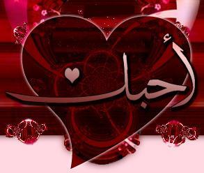 صور بحبك كلمة احبك صور رومانسية ♥ iLove you
