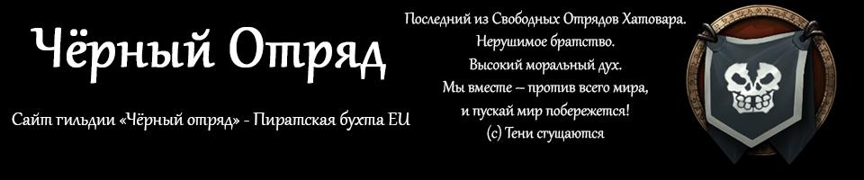 Гильдия Чёрный Отряд