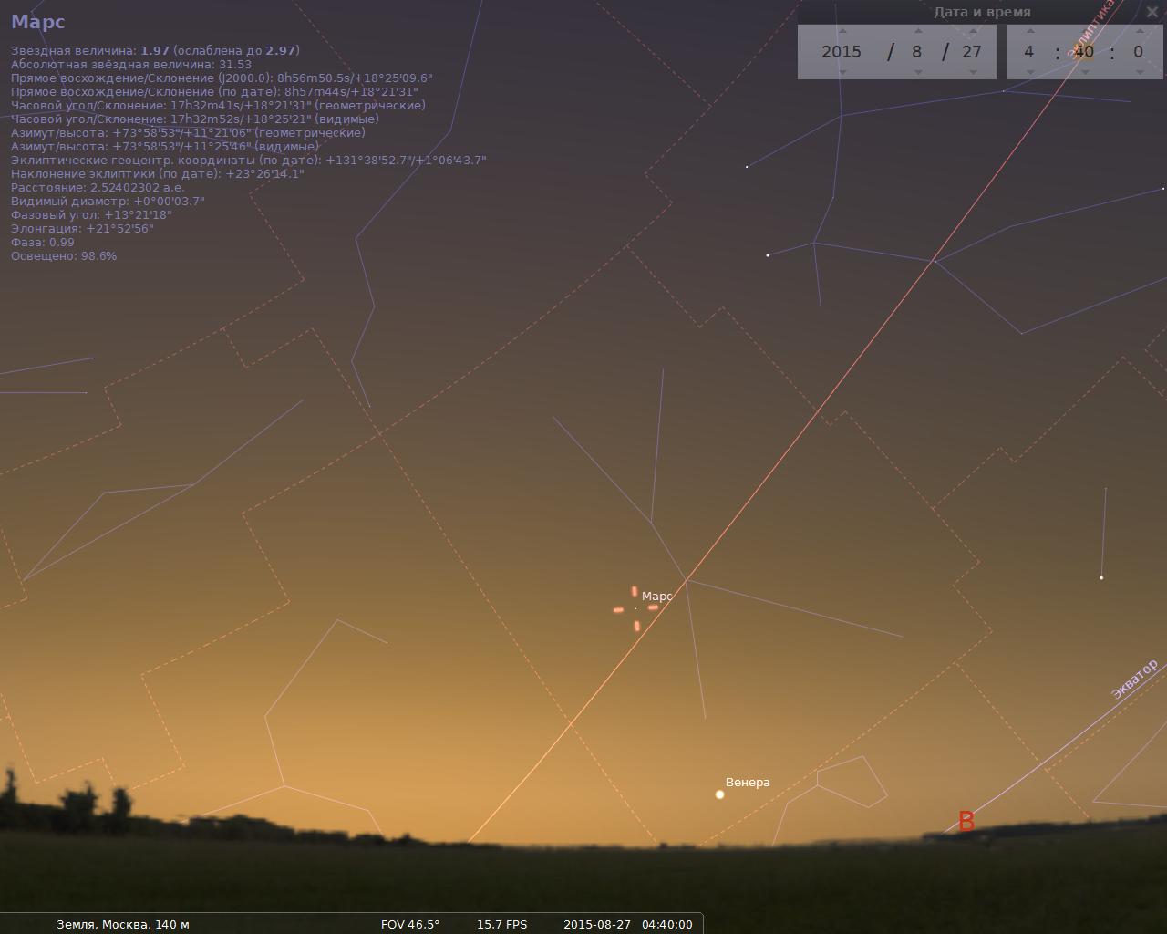 27 августа марс 2015 фото