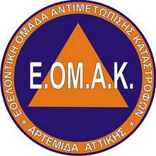 ΕΟΜΑΚ ΑΡΤΕΜΙΔΟΣ