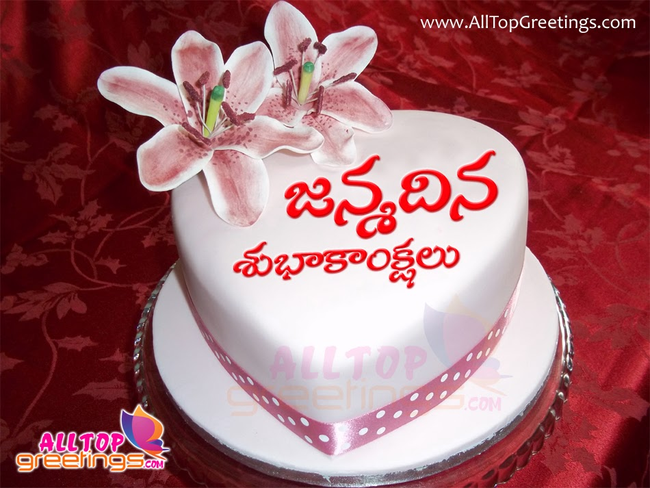 Beautiful Birthday Greetings in Telugu | All Top Greetings | Christmas ...