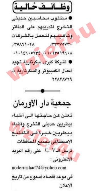 وظائف جريدة الأهرام الاثنين 25 مارس 2013 -وظائف مصر الإثنين 25-03-2013