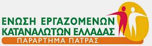 ΕΕΚΕ ΠΑΤΡΑΣ