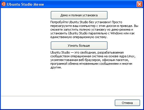 Установка Ubuntu Studio