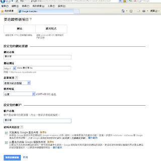 google analytic 輸入註冊畫面