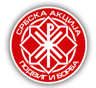 СРБСКА АКЦИЈА