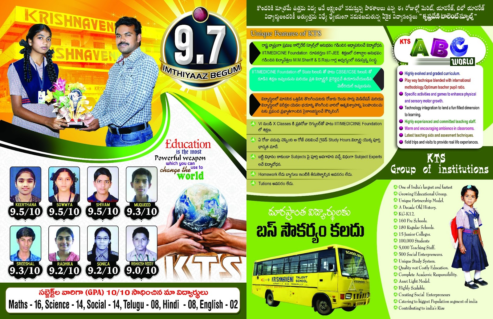 krishnaveni talent school custom brochure design template school brochure design template
