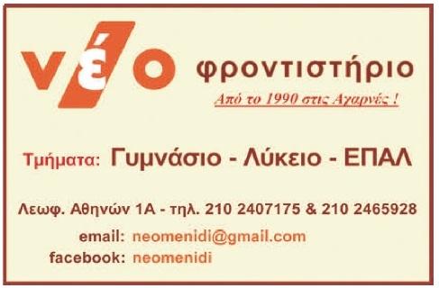 NEO  ΦΡΟΝΤΙΣΤΗΡΙΟ