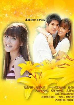 Tur Keu Cheewit 2008 poster