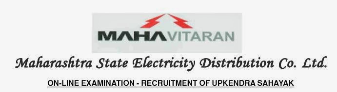 Mahavitaran Upkendra Sahayak Recruitment 2014