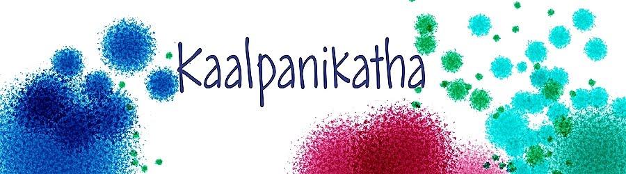 Kaalpanikatha-Watercolor Paintings by Anoop chandra I R(anoopcir)