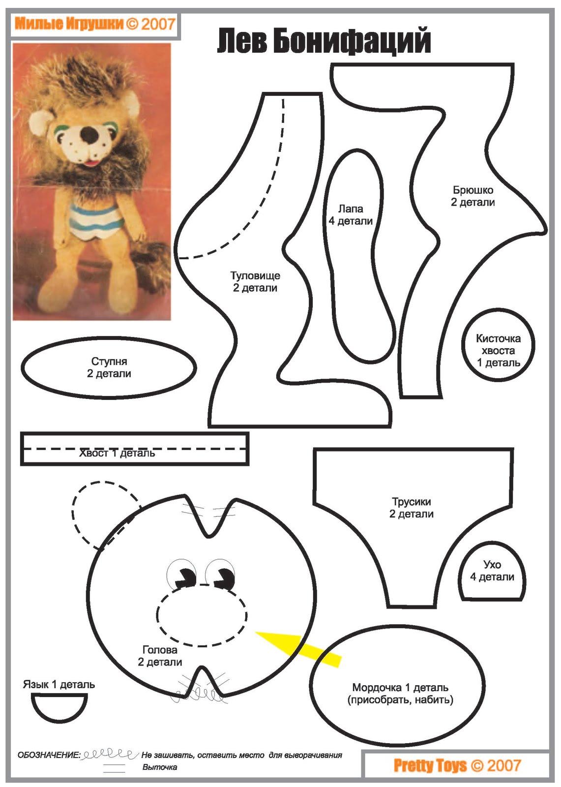 Мягкая игрушка лев выкройки