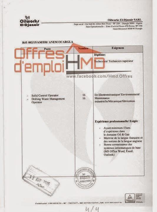 اعلان توظيف و عمل حاسي مسعود أفريل 2015