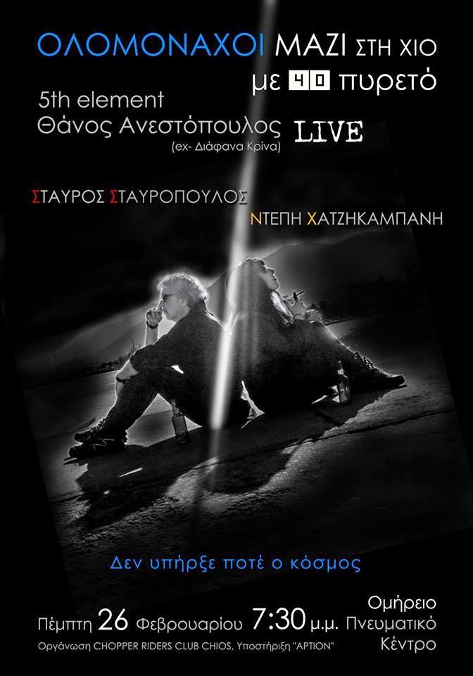ΟΛΟΜΟΝΑΧΟΙ ΜΑΖΙ ΣΤΗ ΧΙΟ