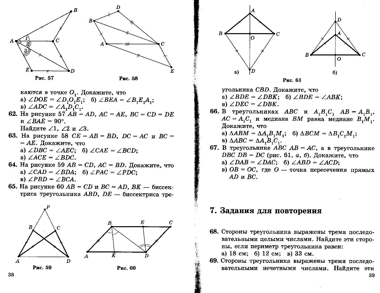 Фото геометрия: рабочая