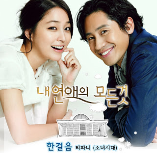 Tiffany - 한걸음, Everything About My Relationship (내 연애의 모든 것) OST Part.2