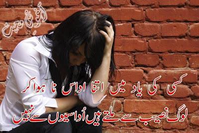 ... : Urdu Heart Touching Poetry, Very Sad Urdu Poetry, Ner Urdu Poetry
