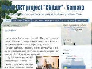 """Проект """"Chibur"""" - Самара"""