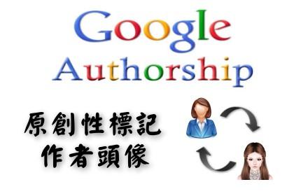 讓作者頭像出現在搜尋結果__申請Google Authorship的撇步與心得(頭像篇)