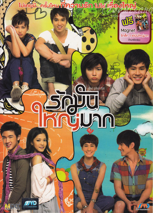 Love at 4 Size/Love Juliensee Subtitle Indonesia