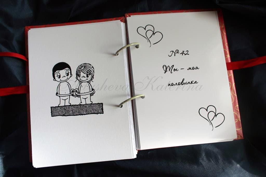 Книжка для любимого своими руками 89